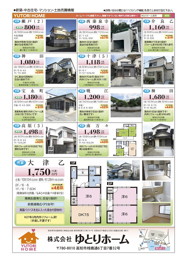 1902_yutori01ol